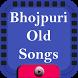 Bhojpuri Old Songs by HIT SONGS