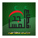 إداره مساجد الجهراء by Ministry of Awqaf and Islamic Affairs