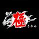 マキシマム ザ ラーメン 初代 極 -きわみ- by GMO Digitallab, Inc.