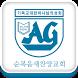 새찬양교회 by 애니라인(주)