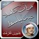 قرآن كاملا عبد الباسط بدون نت by قرآن كاملا بدون انترنت