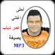 عمرو دياب - أحلى الأغاني mp3
