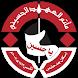 مأتم العهد الحسيني by Matam Binkhamis
