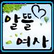 프리드에이. 구인구직 유료직업소개 장례도우미 by 컨텐츠오션
