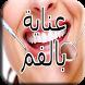العناية بالفم و الأسنان by Youness.apps