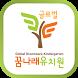 글로벌꿈나래유치원 by 애니라인(주)