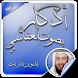 أذكار بصوت العفاسي بدون انترنت by Way 2 allah