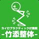 伊達市 カイロプラクティック 竹添整体 公式アプリ by イーモット開発