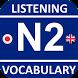 JRadio JLPT N2 Vocabulary by Nahu Studio