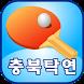 충북 탁구협회 (충북탁구연합회) 부수조회 및 대회보기 by 정민규