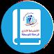 انضباط - مدارس الأندلس الأهلية by إبراهيم علام