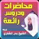 الشيخ بدر المشاري - محاضرات by محاضرات - خطب - دروس - رمضان - Kareem