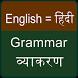 Hindi English Grammer Book by Niraj Vasani