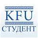 Студент КФУ by Департамент информатизации и связи КФУ