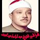 قصار السور الشيخ عبد الباسط by AL kanony