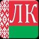 Лесной кодекс РБ by Igor Leshchenko