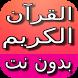 القران الكريم بالصوت مجانا by allnewapps