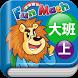 小康軒 Fun Math 歡樂數學-大班(上) Full 版 by 康軒文教事業股份有限公司