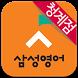 삼성영어 청계학원 by B2 Corp.