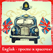 English - просто и красочно by Jeffry Michaelson