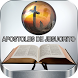 Apostoles,Marcos,Mateo Y Lucas by Raul Berrio