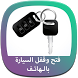 تطبيق فتح السيارة بالهاتف Joke by Talosok