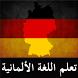 تعلم اللغة الألمانية by Mr MedMan
