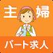 主婦のアルバイト・パート求人 by Trend-App.net