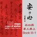 聖嚴法師108自在語中英有聲書第三冊上集 by 語文行動學習 M-learning for Languages and Cultures