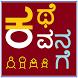 Kannada Kathegalu Kavana Jokes by MSN Apps