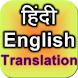 Hindi to English Translation | इंग्लिश बोलना सीखे by Aug17Apps
