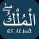 hafalan surah Al Mulk by Adnani lab