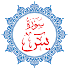 Surah Yasin | Arabic by iQra Apps