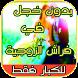 تفاصيل ليلة الدخلة by تطبيقات عربية ٢٠١٦