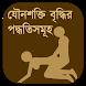 যৌনশক্তি বৃদ্ধির পদ্ধতিসমূহ by Medical Help BD