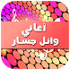 أغاني وائل جسار 2016 by Malainine HAMA