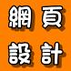 106網頁設計丙級檢定(最新試題) - 學科題庫 by Steven Chou