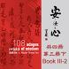 聖嚴法師108自在語中英有聲書第三冊下集 by 語文行動學習 M-learning for Languages and Cultures