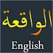 Surah Al-Waqia English by All Islamic Apps