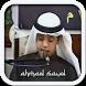 Al-Quran Ahmad Saud Offline by newcoolapp