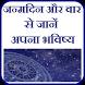 Janmdin se jaane bhavishya by Purva Ahuj