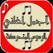 Arabic cartoon Ringtones by Maroapps
