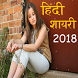 Hindi Shayari 2018 by Pfree