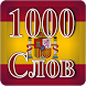1000 Испанских Слов by Get Smarter
