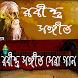 রবীন্দ্র সংগীত সেরা গান by Rubily Apps bd