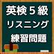 英検5級 リスニング問題 by af5u80