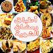 أطباق رمضان الشهية 2017 by DannyPro