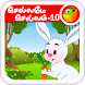 Tamil Nursery Rhymes-Video 10 by Magicbox Animation Private Limited