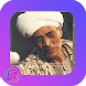 Sheikh Ahmed Al-Tuni