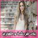 شات بنات تعارف دردشة و زواج بالفيديو by meddev inc